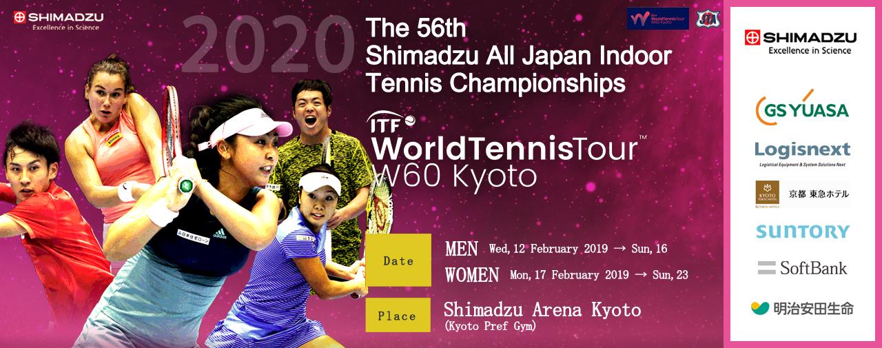 第56回島津全日本室内テニス選手権大会